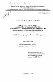 Написание эссе партизанское движение великой отечественной войны скачать бесплатно заказать доводчик дипломат 604а