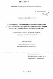 Безнадзорность и беспризорность несовершеннолетних в российском  Диссертация по социологии на тему Безнадзорность и беспризорность несовершеннолетних в российском обществе процессы социальной