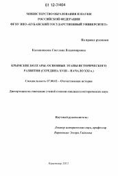 Крымские болгары основные этапы исторического развития  Диссертация по истории на тему Крымские болгары основные этапы исторического развития