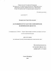 Католицизм и государство в европейском политическом дискурсе  Диссертация по политологии на тему Католицизм и государство в европейском политическом дискурсе
