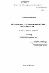 Организация государственного финансового контроля в России  Диссертация по социологии на тему Организация государственного финансового контроля в России