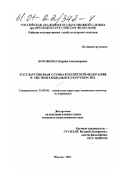 Государственная служба в рф диссертация 8679