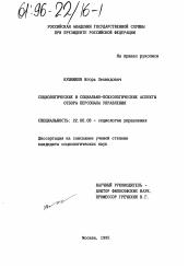 Социологические и социально психологические аспекты отбора  Диссертация по социологии на тему Социологические и социально психологические аспекты отбора персонала управления