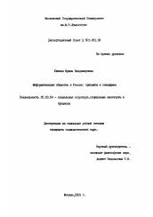 Информатизация общества в России принципы и специфика  Диссертация по социологии на тему Информатизация общества в России принципы и специфика