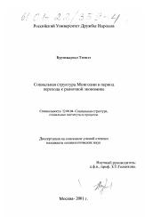 Социальная структура Монголии в период перехода к рыночной  Диссертация по социологии на тему Социальная структура Монголии в период перехода к рыночной экономике