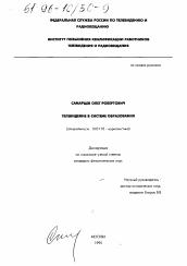 Телевидение в системе образования автореферат и диссертация по  Диссертация по филологии на тему Телевидение в системе образования