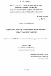 Современная государственная политика России в области  Диссертация по политологии на тему Современная государственная политика России в области здравоохранения