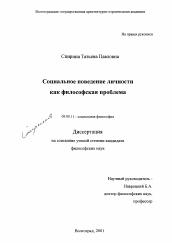 Социальное поведение личности как философская проблема  Диссертация по философии на тему Социальное поведение личности как философская проблема