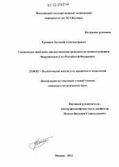 Социальные проблемы предоставления гражданства военнослужащим  Диссертация по политологии на тему Социальные проблемы предоставления гражданства военнослужащим Вооруженных Сил Российской Федерации