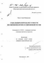 Социальный контроль преступности несовершеннолетних в современной  Диссертация по социологии на тему Социальный контроль преступности несовершеннолетних в современной России
