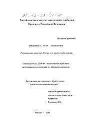 Региональная политика России в условиях глобализации автореферат  Диссертация по политологии на тему Региональная политика России в условиях глобализации
