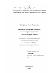Дошкольное образование автореферат и диссертация по социологии  Диссертация по социологии на тему Дошкольное образование