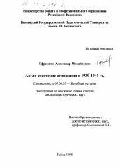 Англо советские отношения в гг автореферат и  Диссертация по истории на тему Англо советские отношения в 1939 1941 гг