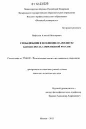 Глобализация и ее влияние на военную безопасность современной  Диссертация по политологии на тему Глобализация и ее влияние на военную безопасность современной России