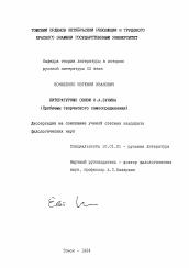 Литературные связи И А Бунина автореферат и диссертация по  Диссертация по филологии на тему Литературные связи И А Бунина
