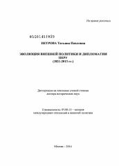 Эволюция внешней политики и дипломатии Перу автореферат и  Диссертация по истории на тему Эволюция внешней политики и дипломатии Перу
