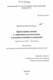 Кандидатская диссертация русский язык 2030