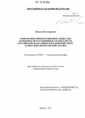 Современное информационное общество особенности его влияния на  Диссертация по философии на тему Современное информационное общество особенности его влияния на безопасность Российской