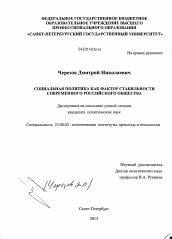 Социальная политика как фактор стабильности современного  Диссертация по политологии на тему Социальная политика как фактор стабильности современного российского общества