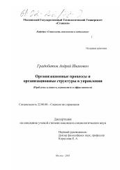 Организационные процессы и организационные структуры в управлении  Введение диссертации2001 год автореферат по социологии Градобитов Андрей Иванович