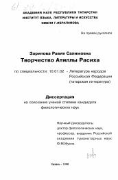 Творчество Атиллы Расиха автореферат и диссертация по филологии  Диссертация по филологии на тему Творчество Атиллы Расиха