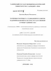 Особенности процесса становления и развития кадровой политики в  Полный текст автореферата диссертации по теме Особенности процесса становления и развития кадровой политики в системе государственной службы Таджикистана