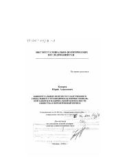 Концептуальные модели государственного социального страхования как  Диссертация по социологии на тему Концептуальные модели государственного социального страхования как формы социальной защиты и