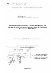 Российская многопартийность автореферат и диссертация по истории  Диссертация по истории на тему Российская многопартийность