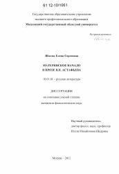 Материнское начало в прозе В П Астафьева автореферат и  Диссертация по филологии на тему Материнское начало в прозе В П Астафьева