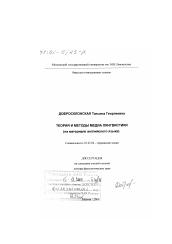 Теория и методы медиа лингвистики автореферат и диссертация по  Диссертация по филологии на тему Теория и методы медиа лингвистики