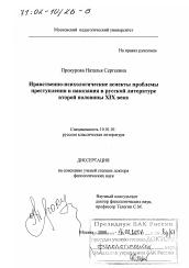 Нравственно психологические аспекты проблемы преступления и  Диссертация по филологии на тему Нравственно психологические аспекты проблемы преступления и наказания в русской