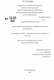 Грузино юго осетинский конфликт автореферат и диссертация по  Полный текст автореферата диссертации по теме Грузино юго осетинский конфликт