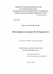Философские воззрения М И Каринского автореферат и диссертация  Полный текст автореферата диссертации по теме Философские воззрения М И Каринского