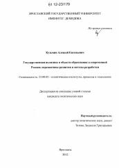 Государственная политика в области образования в современной  Диссертация по политологии на тему Государственная политика в области образования в современной России