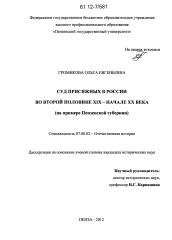 Суд присяжных в России во второй половине xix начале xx века  Диссертация по истории на тему Суд присяжных в России во второй половине xix начале