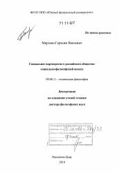 Социальное партнерство в российском обществе социально  Диссертация по философии на тему Социальное партнерство в российском обществе социально философский анализ