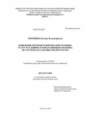 Поведение потребителей образовательных услуг в условиях  Диссертация по социологии на тему Поведение потребителей образовательных услуг в условиях трансграничного региона
