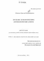 Эвтаназия аксиологический и антропологический аспекты  Диссертация по философии на тему Эвтаназия аксиологический и антропологический аспекты