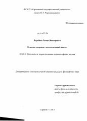 Феномен здоровья онтологический анализ автореферат и  Диссертация по философии на тему Феномен здоровья онтологический анализ