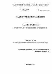 Национализм сущность и особенности проявления автореферат и  Диссертация по политологии на тему Национализм сущность и особенности проявления