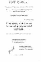 Из истории строительства Вахшской ирригационной системы  Диссертация по истории на тему Из истории строительства Вахшской ирригационной системы