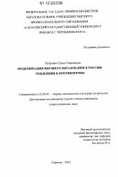 Модернизация высшего образования в России автореферат и  Диссертация по социологии на тему Модернизация высшего образования в России