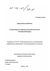 Государственное регулирование рекламной деятельности в Российской  Диссертация по политологии на тему Государственное регулирование рекламной деятельности в Российской Федерации