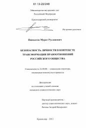 Безопасность личности в контексте трансформации правоотношений  Диссертация по социологии на тему Безопасность личности в контексте трансформации правоотношений российского общества