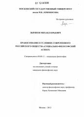 Правосознание в условиях современного российского общества  Диссертация по философии на тему Правосознание в условиях современного российского общества