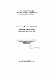 Поэтика сновидений автореферат и диссертация по филологии  Диссертация по филологии на тему Поэтика сновидений