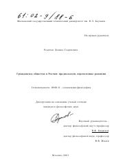 Гражданское общество в России автореферат и диссертация по  Диссертация по философии на тему Гражданское общество в России