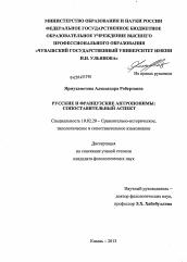 Русские и французские антропонимы автореферат и диссертация по  Диссертация по филологии на тему Русские и французские антропонимы