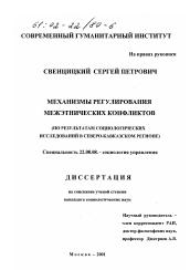 Механизмы регулирования межэтнических конфликтов автореферат и  Диссертация по социологии на тему Механизмы регулирования межэтнических конфликтов