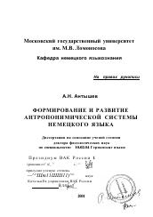 Словарь имен ономастика этимология грушко никонов суперанская мастер класс наливной пол 3д